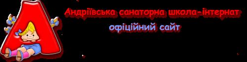 Андріївська санаторна школа-інтернат