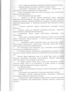 Статут Андріївської загальноосвітньої санаторної школи-інтернату