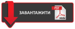Звіт керівника Андріївської загальноосвітньої санаторної школи-інтернату за 2018 рік